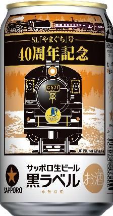サッポロ生ビール黒ラベルSL「やまぐち」号40周年記念缶 発売