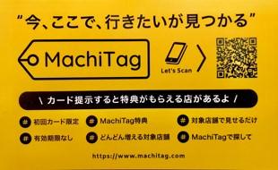 ソーシャル場所探しプラットフォーム「MachiTag」/都内飲食店7店舗で、一品サービスがもらえる #MachiTag特典 キャンペーン開始!