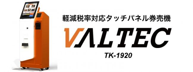 「軽減税率・キャッシュレス対応推進フェア」にオフィス24が出展。軽減税率対応券売機TK-1920を展示。