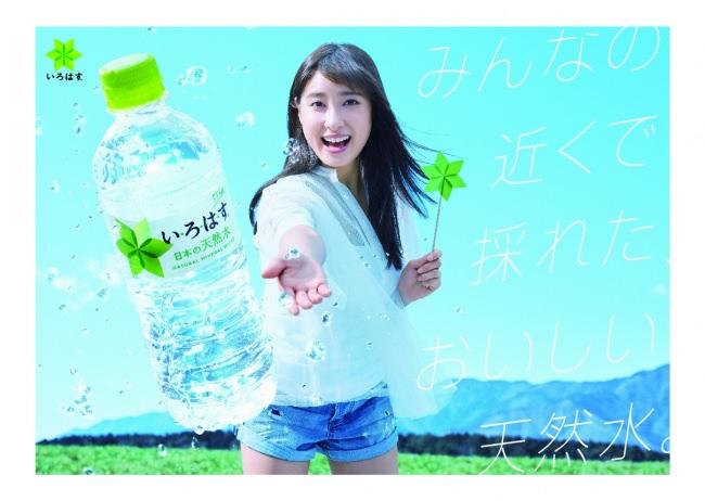 新たに阿蘇の採水地が加わり、全国7か所の採水地に新パッケージの「い・ろ・は・す 天然水」 5月27日(月)から全国で発売