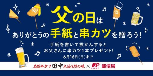 「ありがとう」のメッセージと串カツを贈るお手伝い 串カツ田中×郵便局「父の日串カツレター」企画を2019年6月1日~6月16日に全国で実施します。
