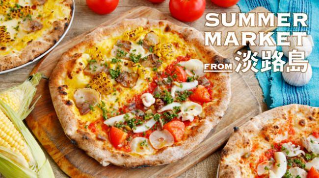 淡路島の食材と薪窯ピッツァのコラボ!マリンピア神戸内のピッツァレストラン「LOCHE MARKET STORE」で2019年6月4日(火)から淡路島食材を使用した7種のピッツァが新登場!
