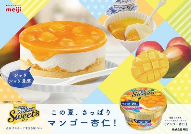 スイーツのスペシャリスト、スイーツコンシェルジュの99%が美味しいと評価!!この夏にぴったりな、台湾を感じるスイーツが新登場!!「明治 エッセル スーパーカップSweet's マンゴー杏仁」
