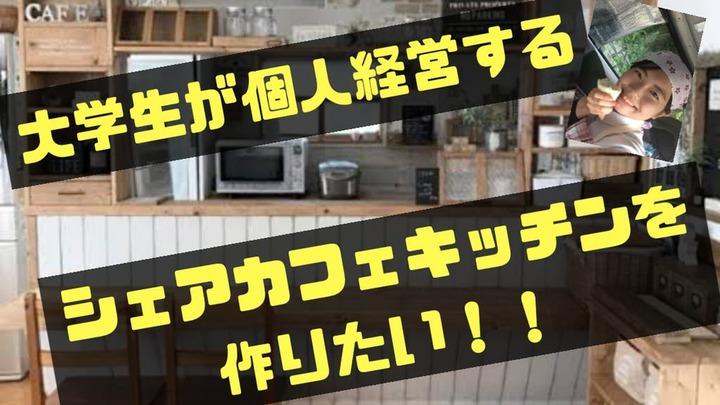 【飲食店・菓子製造許可付きレンタルキッチン】起業したい人の足掛かりに✳週一日~始められるカフェ・小さなベーカリー・スイーツショップを作りたい!