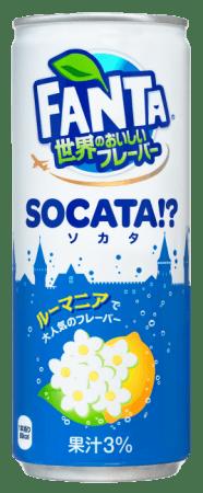 世界で人気の味わいが楽しめる「ファンタ」の新シリーズ第一弾 ヨーロッパで大人気のフレーバーがついに日本初上陸! 「ファンタ 世界のおいしいフレーバー ソカタ」