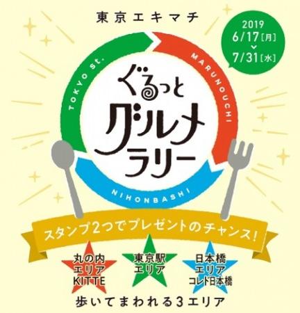 東京駅・丸の内・日本橋のグルメを巡ると豪華グルメ賞品が当たる! 全85店舗が参加東京エキマチ「ぐるっとグルメラリー」開催