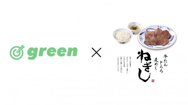 株式会社togo 株式会社ねぎしフードサービスと提携し、社食シェアリングサービスgreenにおいて渋谷区でのランチサービスの提供を開始。