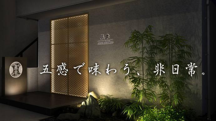 日本初出店 高級蒸鍋料理店「蒸幸」OPEN ~オープンに伴うクラウドファンディング企画発進~