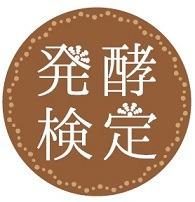 発酵パワーでおいしく、キレイに!「第2回 発酵検定」11月17日開催決定!公式サイトにて申込受付スタート