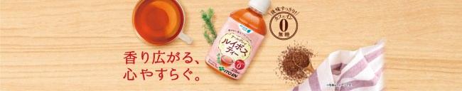 健康茶1番人気*のルイボスティーがアキュアから販売開始!働く女性のニーズに応え持ち運び便利な小容量ペットボトルで新登場『アールグレイ ルイボスティー』