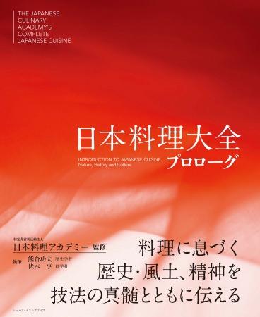 『日本料理大全 プロローグ』日本語版
