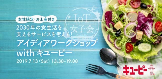 DMM.make AKIBA、キユーピー株式会社と2030年の食を考えるアイデアワークショップ「IoT女子会」を7/13(土)にコラボ開催