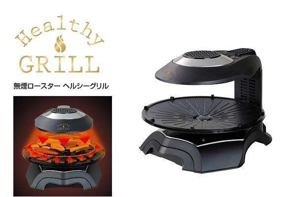家庭で焼肉をもっと気軽にヘルシーに 「無煙ロースター ヘルシーグリル」新発売!