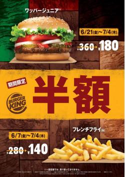 直火焼き100%のビーフパティが味わえるバーガーキングの看板商品『ワッパージュニア 半額』6月21日(金)からお得なキャンペーンを2週間限定で実施