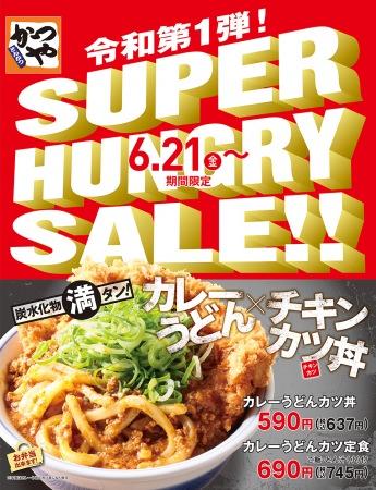 「かつや」で令和最初のSUPER HUNGRY SALE!! 炭水化物満タンの「カレーうどんカツ丼」を期間限定販売!