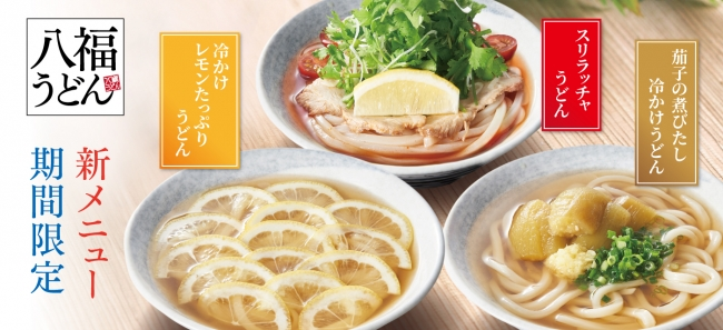 総合フードデリバリーのデリズ 夏にピッタリのひんやり冷たい麺類新メニューを期間限定でご提供開始!