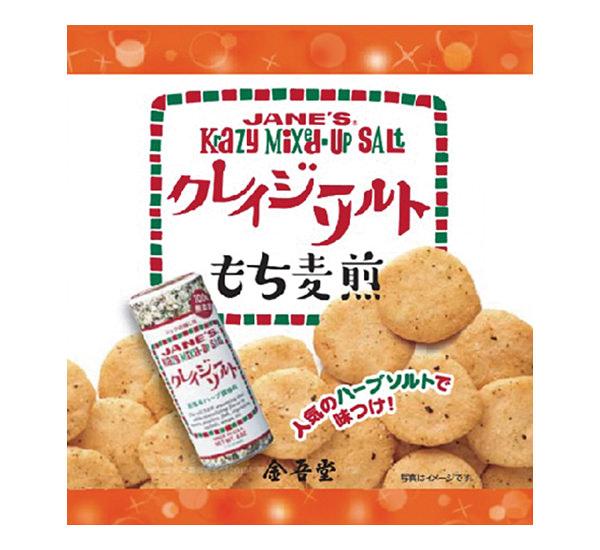 ファミマ、クレイジーソルトで味付けした煎餅『クレイジーソルトもち麦煎』6月25日(火)新発売