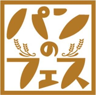 """日本最大級の""""パンの祭典""""「パンのフェス2019秋in 横浜赤レンガ」2019年9月 開催決定!"""