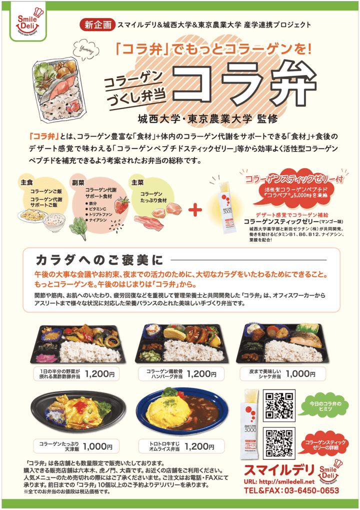 """産学連携プロジェクト 美味しい手作り弁当の""""スマイルデリ""""より「コラ弁」新発売! コラーゲンづくしのお弁当で活力補給。健康なカラダづくりに、もっとコラーゲンを!"""