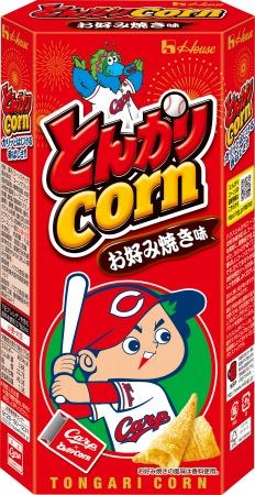 とんがりコーンで広島東洋カープを応援!ハウス「とんがりコーン」<お好み焼き味>7月8日から中国・四国エリアで数量限定発売
