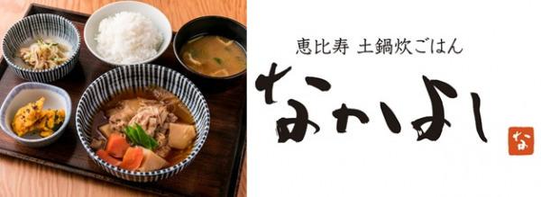 恵比寿で創業36年、行列のできる定食屋さん『恵比寿 土鍋炊ごはん なかよし』本店、2019年6月26日(水)リニューアルオープン