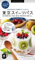 女性に人気のクーポンブック「東京スイーツパス」と、「カスピ海ヨーグルト」とのコラボレーションによる、「カスピ海ヨーグルト撮っても美味しい!キャンペーン」を実施!