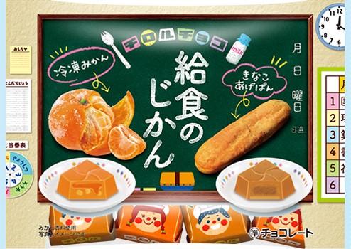 新商品「給食のじかん」を発売