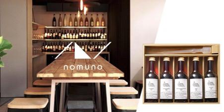 ソムリエ必見!ワインメディア「nomuno lab」への登録で1ヶ月間100種類のワインが飲み放題に。「ソムリエ100人無料招待キャンペーン」がnomuno赤坂店で開催!