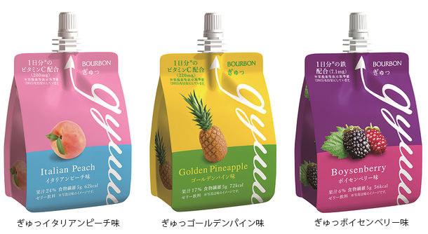 ブルボン、こだわり果汁と栄養素が「ぎゅっ」! 働く女性のパウチタイプゼリー「ぎゅっ」シリーズを 7月9日(火)に新発売!