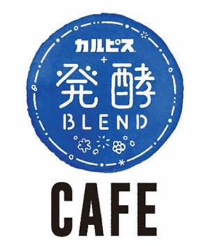 「カルピス」発酵BLEND PROJECT「カルピス」とご当地の発酵食品をブレンドしたオリジナルドリンクを提供「カルピス」発酵BLEND CAFE 7月上旬より全国80か所で展開