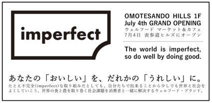 あなたの「おいしい」を、だれかの「うれしい」に。ウェルフード マーケット&カフェ「imperfect表参道」7月4日表参道ヒルズにオープン!