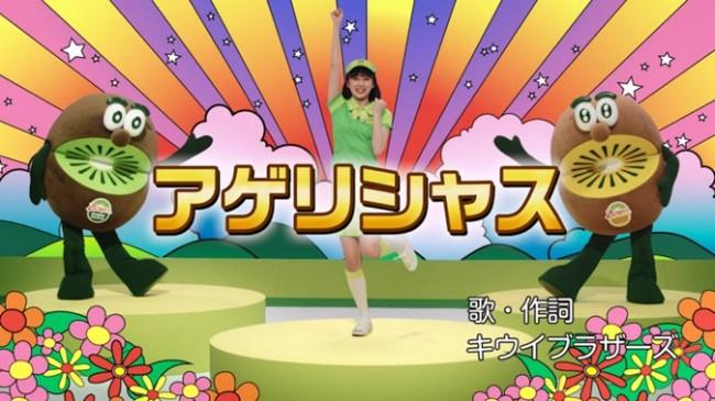 応募者6万5千人!きゃりーぱみゅぱみゅさんも友情出演!流行語まっしぐら!ゼスプリ「アゲリシャス」MV完成!2019年7月5日(金)公開!