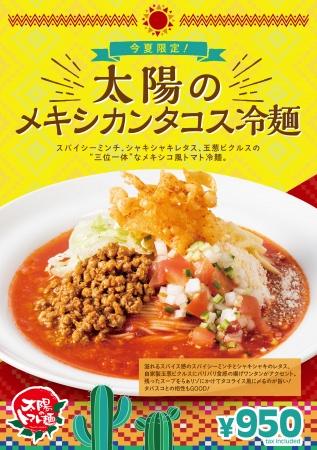 この夏限定のスパイシーなメキシコ風トマト冷麺が登場!「太陽のメキシカンタコス冷麺」7月11日(木)より期間限定で販売開始!