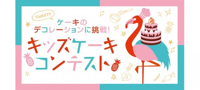 ヒルトン名古屋 夏休みの思い出作りや体験学習に!8月6日(火)・7日(水)開催「キッズケーキコンテスト」参加者を募集