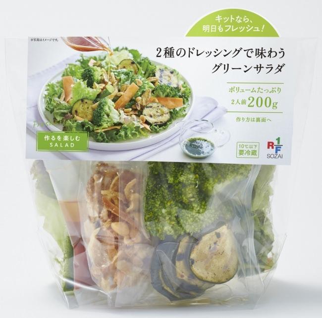2種のドレッシングで味わうグリーンサラダ