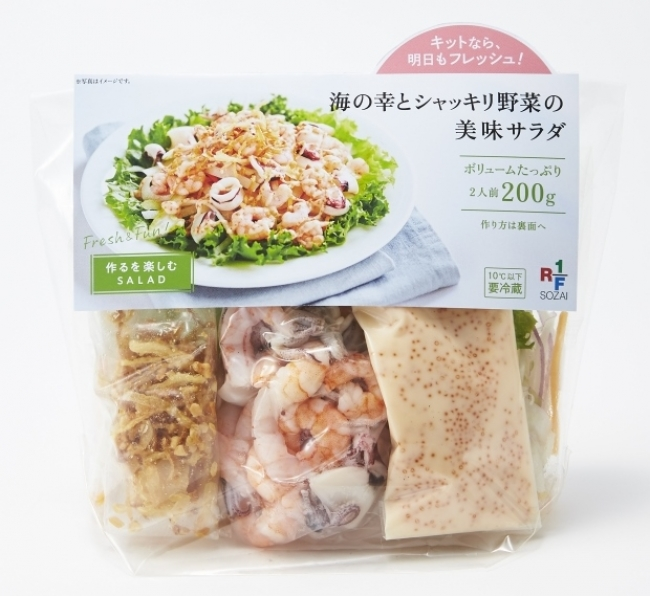 海の幸とシャッキリ野菜の美味サラダ