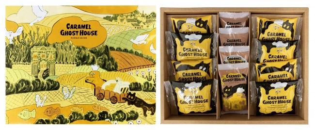 夏の贈り物に!キャラメルスイーツ専門店「キャラメルゴーストハウス」より、人気のクッキーとフィナンシェの2種が入った詰合せを新発売!