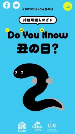 「Do You Know丑の日?」特設サイトを開設~うなぎが絶滅危惧種になった理由を詳しく理解していない人は8割以上~