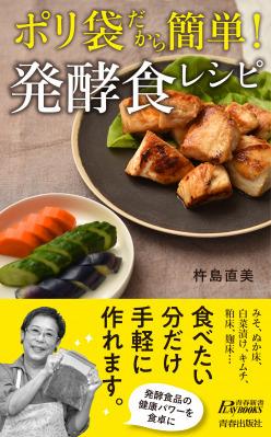 味噌、ぬか床などの発酵食が「ポリ袋」だけで作れる!『ポリ袋だから簡単!発酵食レシピ』7月20日発売