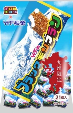 新商品「ブラックモンブラン<袋>」を九州のセブン‐イレブン店舗※で発売