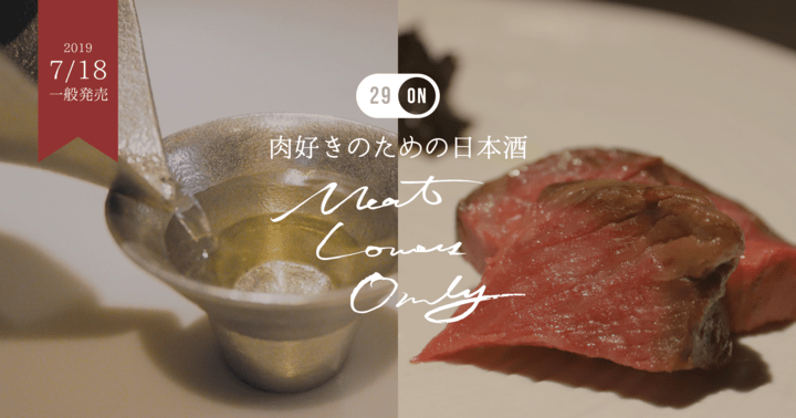 『29ON』がつくった肉のための日本酒「Meat Lovers Only」が一般販売開始