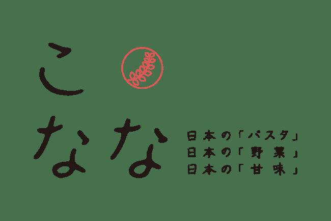日本のパスタと甘味『こなな』が2019年7 月22 日(月)、ルミネ大宮にオープン!