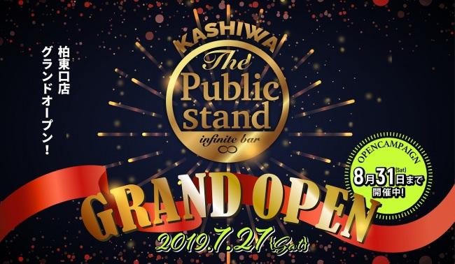 柏駅から徒歩2分!月間7万人が来店する行列バー「The Public stand 柏東口店」グランドオープン!