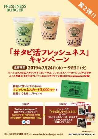 第2弾\#タピ活フレッシュネス/SNS ハッシュタグキャンペーン