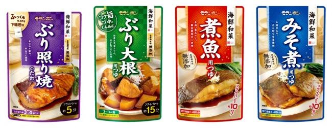 これさえあれば味が決まる!「海鮮和菜 ぶり照り焼のたれ」新発売 /「海鮮和菜 ぶり大根用つゆ」リニューアル