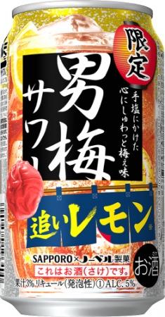 「サッポロ 男梅サワー 追いレモン」数量限定発売