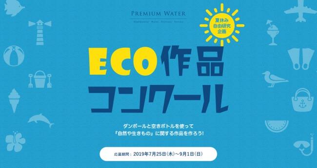 #夏休み自由研究企画 「プレミアムウォーター ECO作品コンテスト」