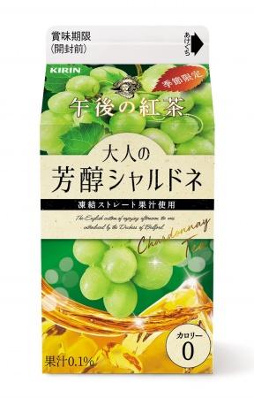 「キリン 午後の紅茶 大人の芳醇シャルドネ」8月20日(火)季節限定で新発売