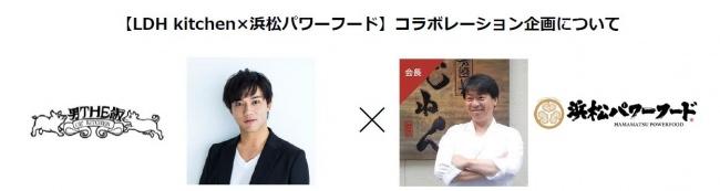 """LDH kitchen×浜松パワーフードがコラボレーション!劇団 EXILE 小澤雄太さんが""""浜名湖うなぎ""""を使った新グルメを開発"""