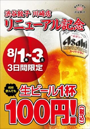 渋谷餃子川崎店リニューアルオープン!3日間限定「生ビール」1杯100円!